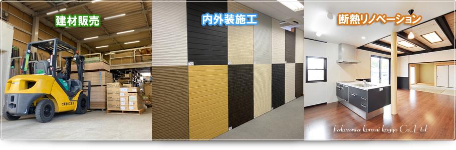 竹澤建材工業株式会社